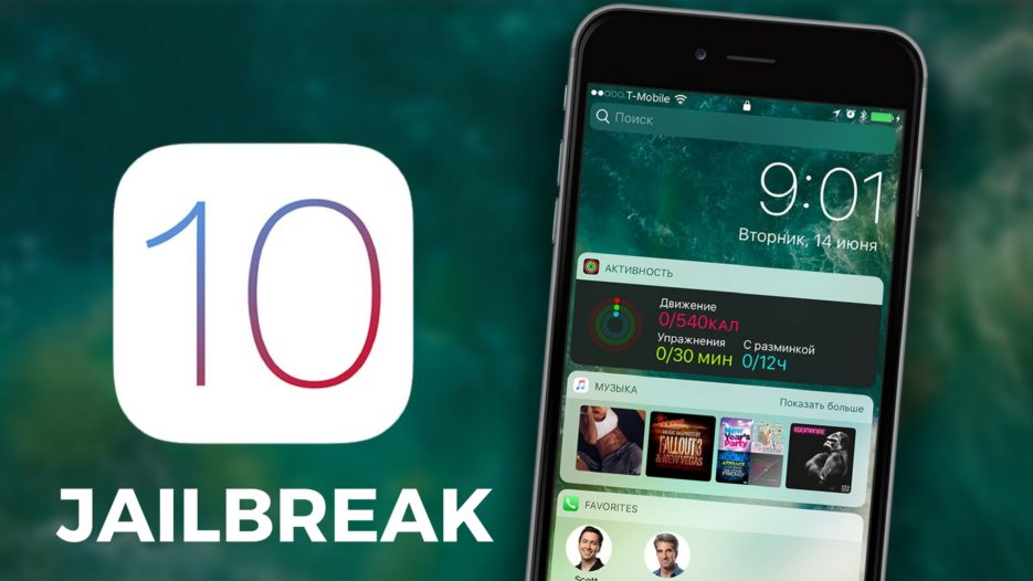 Apple iPhone Jailbreak Could Get Significantly Harder in the Future Thanks to iOS 10